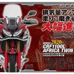 Africa Twin to get Bigger for 2020. Get Ready for the CRF1100L 3