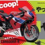 Rumour: New Honda CBR600RR-R In the Works 7
