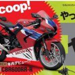 Rumour: New Honda CBR600RR-R In the Works 6